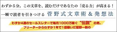 1億円ライティング 菅野一勢